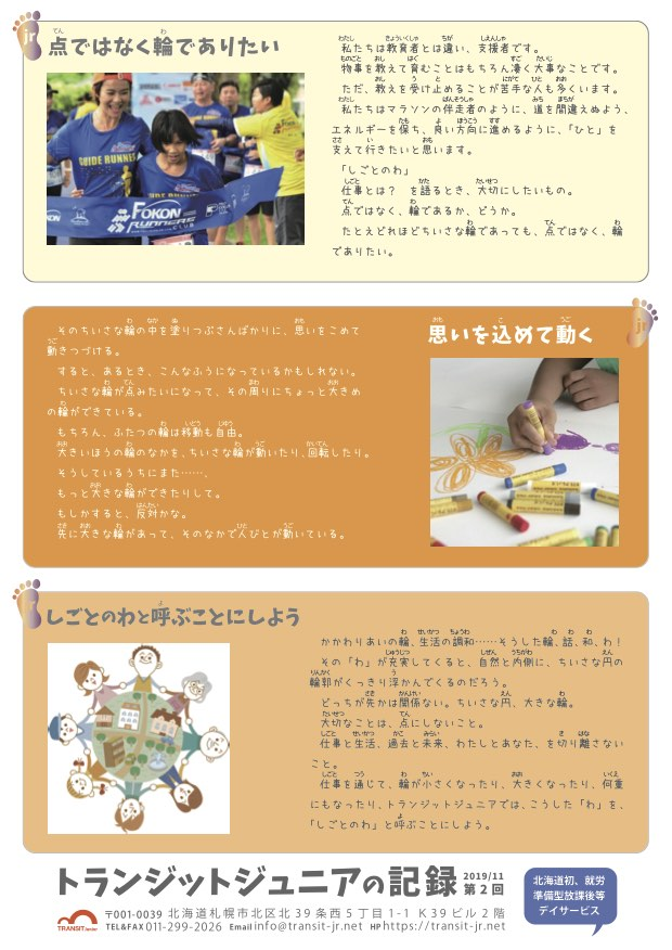 トランジットジュニアの記録・第2回【札幌の就労準備型放課後等デイサービストランジットジュニア】