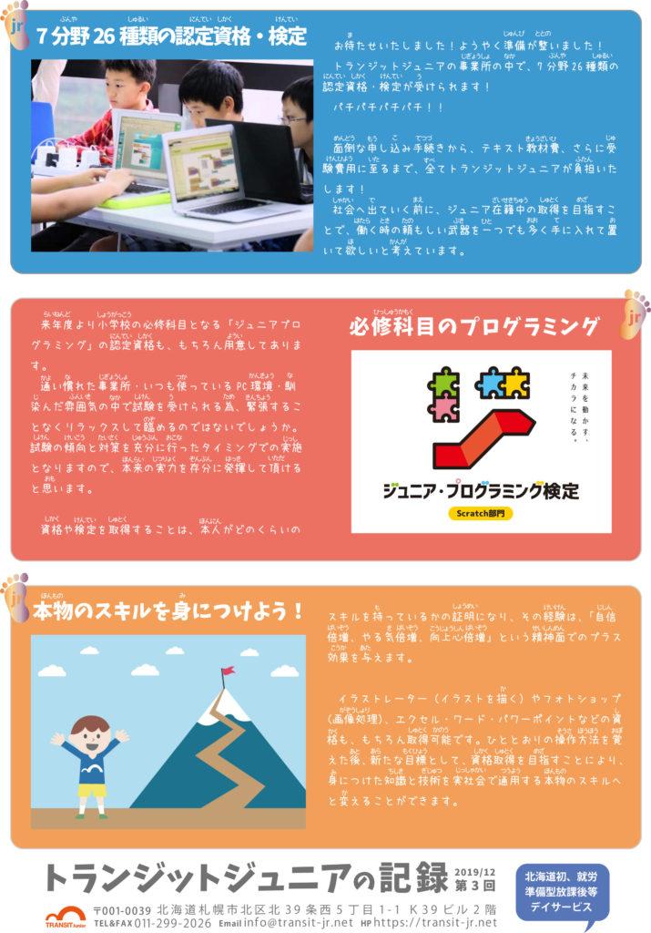 トランジットジュニアの記録 第3回 北海道初、札幌の就労準備型放課後等デイサービストランジットジュニア